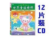 《幼福》世界童謠精粹(12入CD)【兒歌繪本 保母教具 補習班】