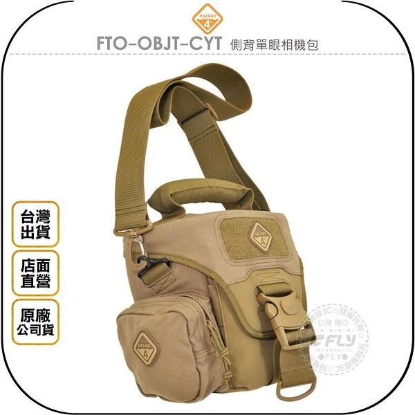 《飛翔無線3C》HAZARD 4 FTO-OBJT-CYT 側背單眼相機包│公司貨│斜背攝影包 野外旅遊包 戶外休閒包