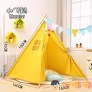 兒童帳篷室內游戲屋公主玩具屋小房子寶寶禮物拍照道具【淘嘟嘟】