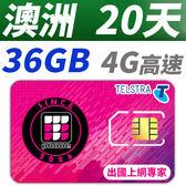 【TPHONE上網專家】澳洲 20天 36GB超大流量 4G高速上網 贈送當地無限通話 當地原裝卡 網速最快