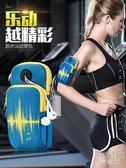 跑步手機臂包運動手臂包跑步包健身裝備男手機袋女手包臂套手腕包 京都3C