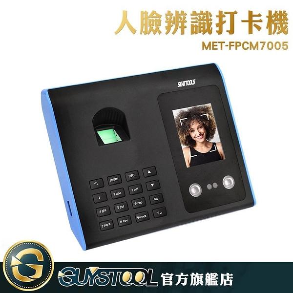GUYSTOOL  打卡鐘 千枚指紋 300張人臉 附4G USB 考勤機 MET-FPCM7005 智能打卡 2.9吋螢幕