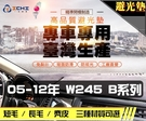 【短毛】05-12年 W245 B系列 避光墊 / 台灣製、工廠直營 / w245避光墊 w245 避光墊 w245 短毛 儀表墊