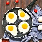 煎雞蛋鍋蛋餃模具不粘鍋小煎鍋四孔平底鍋家用荷包蛋早餐煎蛋神器 LX 夏季上新