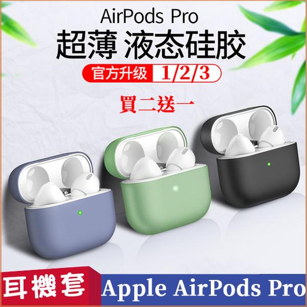 買二送一 超薄矽膠套 苹果 Apple AirPods Pro 1 2 3 耳機套 無線 保護套 保護殼 耳機殼 液態 耳機包