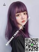 假髮紫色女公主切葡萄紫色中長髮氣質非主流高溫絲長直髮【樂淘淘】