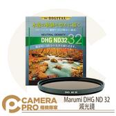 ◎相機專家◎ Marumi DHG ND 32 減光鏡 58mm 多層鍍膜 減五格 彩宣公司貨