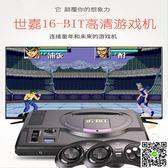 HDMI版高清MD世嘉16位游戲機 無線手柄 SEGA黑卡 支持4K電視  免運 生活主義