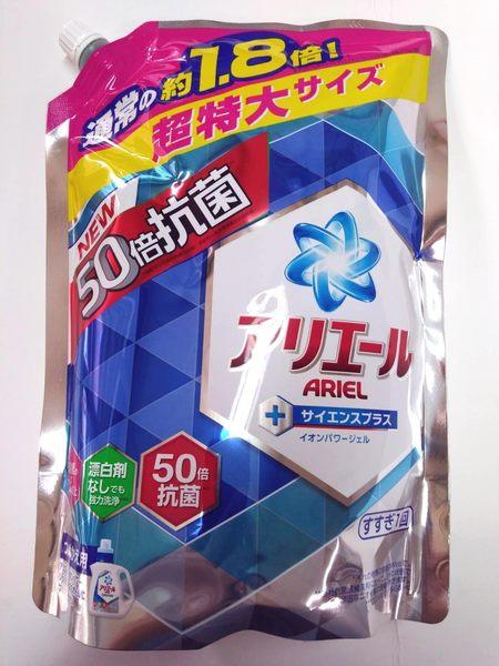 日本 P&G Ariel 超濃縮洗衣精【原味1350g補充包】超級划算【4/24開始發貨】超商取貨限2包
