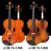 小提琴初學小提琴初學者手工實木學生兒童成人新手入門啟蒙考級陪練自學LX 嬡孕哺
