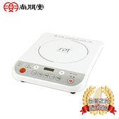 尚朋堂 IH智慧電磁爐SR-1945C