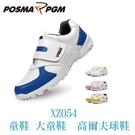 POSMA PGM 童鞋 大童鞋 高爾夫球鞋 膠底 防滑 魔鬼氈 藍 白 XZ054BLUE