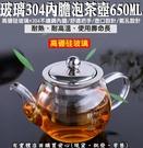 50401-253-柚柚的店【玻璃304內膽泡茶壺650ML】高硼硅玻璃壺 蓋碗茶杯 茶具套裝