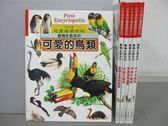 【書寶二手書T1/少年童書_RGW】小牛津兒童基礎百科-可愛的鳥類_水中的動物等_共6本合售
