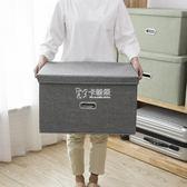 折叠收納箱 雙響炮 折疊棉麻收納箱布藝 有蓋衣柜收納盒衣服整理箱特大儲物箱