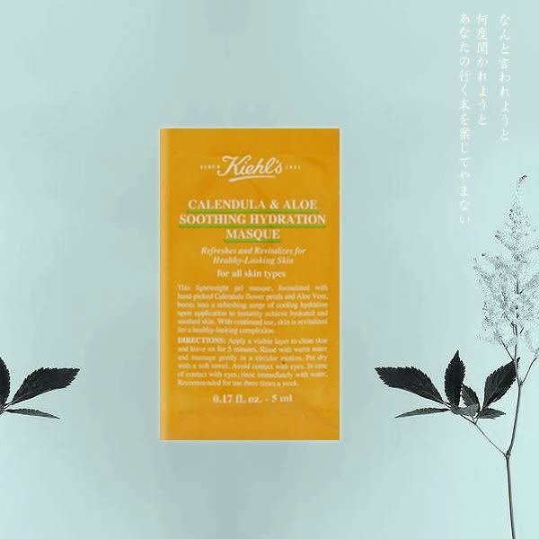 Kiehl's 契爾氏 金盞花蘆薈精華保濕凍膜 5ML (PP包/試用包) 1包 [ IRiS 愛戀詩 ]