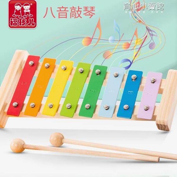 木制八音琴兒童手敲琴打擊樂器嬰幼兒寶寶益智敲擊音樂玩具小木琴YYJ 育心館