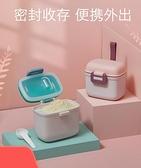 奶粉盒便攜外出分裝格米粉盒子輔食儲存罐密封防潮 童趣屋 交換禮物