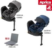 【優兒房】Aprica Fladea grow ISOFIX All-around Safety Premium 平躺型汽車座椅 贈 Aprica汽車皮椅保護墊