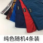 百貨週年慶-三角褲4條裝男士內褲素面多色三角褲莫代爾薄棉竹纖維透氣青年速幹底褲