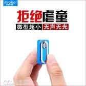 專業錄音筆微型迷你超小高清降噪聲控幼兒園取證MP3 【快速出貨】 YXS