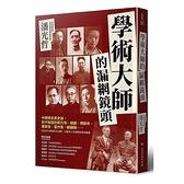 學術大師的漏網鏡頭:中研院名家史話,你不知道的蔡元培、胡適、傅斯年、陳寅恪、董作