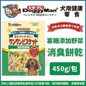 *WANG*日本Doggyman《寡糖添加野菜消臭餅乾》450g//補貨中