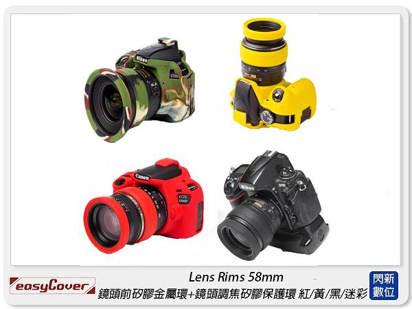 EC easyCover Lens Rims 58mm 鏡頭前矽膠金屬環 + 鏡頭調焦矽膠保護環(58,公司貨)