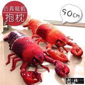 『潮段班』【VR000534】日本熱銷 90公分仿真龍蝦抱枕海鮮龍蝦玩偶創意抱枕絨毛娃娃玩具