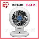 世博惠購物網◆IRIS愛麗思 渦流循環扇 PCF-C15 附遙控器 空氣對流 靜音 節能◆台北、新竹實體門市