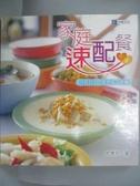 【書寶二手書T6/餐飲_KPV】家庭速配餐_蔡季芳