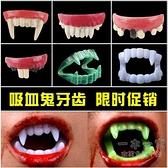 萬聖節裝飾 萬圣節裝飾吸血鬼假牙僵尸牙齒可愛小虎牙獠牙女巫婆指甲精靈耳朵