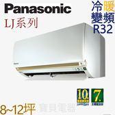 Panasonic 國際 LJ精緻系列 變頻冷暖 CS-LJ63BA2/CU-LJ63BHA2