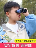 望遠鏡 兒童望遠鏡高清男孩玩具寶寶女高倍小孩眼鏡女孩粉色幼兒園往【全館免運】