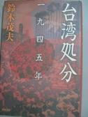 【書寶二手書T2/歷史_JBZ】台灣處分一九四五年_日本IPS株式會社