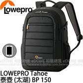 LOWEPRO 羅普 Tahoe BP 150 黑 黑色 泰壺 後背包 (24期0利率 免運 台閔科技公司貨) 太湖 相機包 LP36892