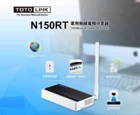 【鼎立資訊】TOTOLINK N150RT 家用 無線 寬頻 分享器 3年產品保固