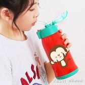 兒童水杯保溫杯帶吸管嬰兒寶寶學飲杯子幼兒園男女童學生喝水水壺『新佰數位屋』