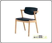 {{ 海中天休閒傢俱廣場 }} F-42 摩登時尚 餐椅系列 809-5A  宮崎椅(兩色可選)
