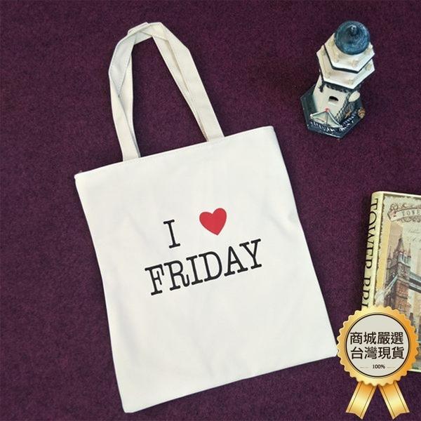 【04557】 我愛星期五帆布包 肩背包 手提包 手提包 環保袋 文件包