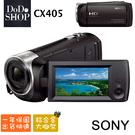 SONY CX405 數位攝影機-送大清...