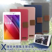 X_mart ASUS ZenPad 7.0 ( Z370KL / Z370CG ) 微笑休閒風支架皮套