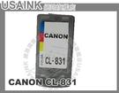 USAINK~CANON CL-831/CL831彩色環保墨水匣 IP1800/1880/1980/MP145/198/MX308/318