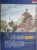 【書寶二手書T8/歷史_KAI】資治通鑑輕鬆讀3_司馬光,歐惠章