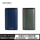 【愛瘋潮】保固一年 MYCEll AiR 12000+ PD+QC3.0 數顯超閃充行動電源 for 手機 平板