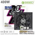 【免運費】SEED 種子電源 S12 400W 電源供應器 / 2年免費保固、(080)1年免費到府收送 (NS400)