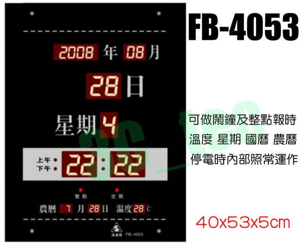 [ 鋒寶 FB-4053 黑色 ] FB4053 LED電子日曆 萬年曆 時鐘 日期/星期/溫度/濕度/國曆/農曆/上下班鬧鈴