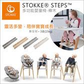 ✿蟲寶寶✿【挪威Stokke】陪伴寶寶成長 Step 多功能嬰童椅 成長椅 餐椅 櫸木椅腳