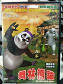 挖寶二手片-Y30-057-正版DVD-動畫【舞林熊貓】-國英語發音