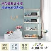 【空間魔坊】35x90x150高cm 烤漆白 沖孔鐵板五層架 烤漆層架